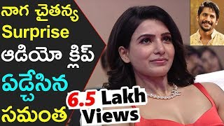Samantha became Emotional for Naga Chaitanya Surprise Audio Clip | Oh Baby Pre Release Event |ispark
