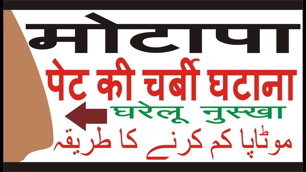 How to reduce tummy fat at home in urdu hindi very quickly lose how to reduce tummy fat at home in urdu hindi very quickly lose weight home remedy gharelu nuskha ccuart Gallery