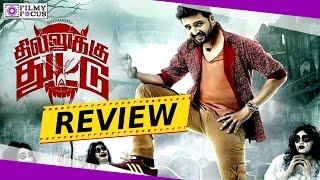 தில்லுக்கு துட்டு விமர்சனம் || Dhilluku Dhuddu : Review