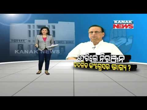 Damdar Khabar: Niranjan appointed Odisha PCC chief
