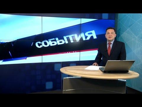 """""""События"""" 02.06.21"""
