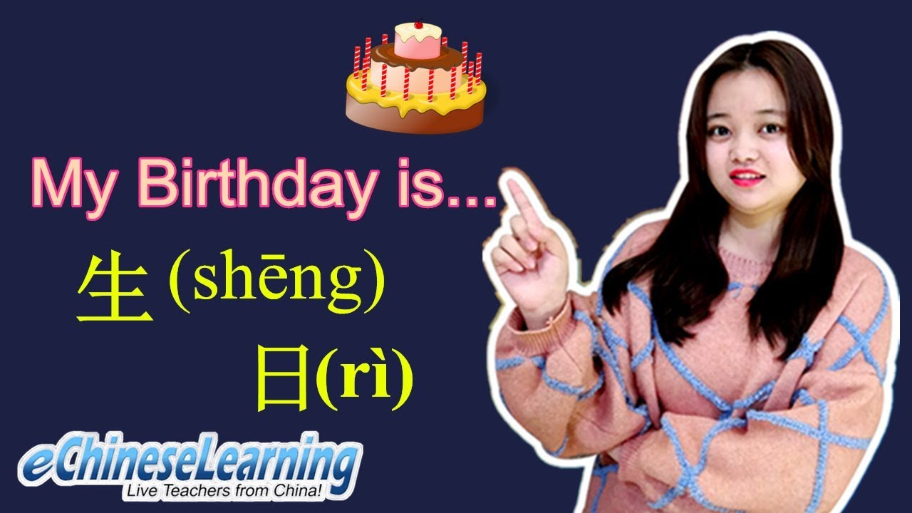 Beginner Mandarin Chinese How To Say Birthday In Chinese With Echineselearning Youtube