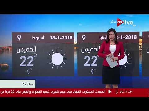 صباح ON - النشرة الجوية - حالة الطقس اليوم في مصر وبعض الدول العربية - الخميس 18 يناير 2018