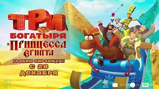 Три богатыря и принцесса Египта (2017) трейлер-тизер русский язык HD / 3 багатыря и принцеса Египта