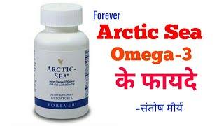 Forever Arctic Sea Omega- 3 Health Benefits | Hindi | Santosh Maurya