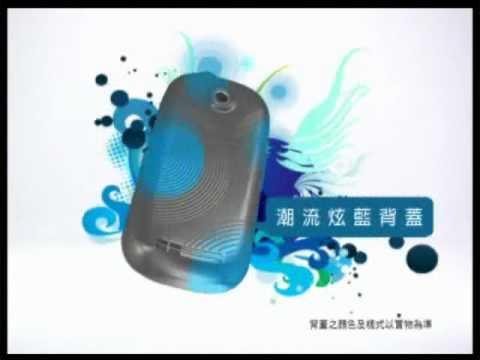 台灣大哥大之SAMSUNG M5650玩潮機