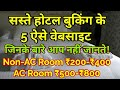 5 Cheapest Hotel Dharamshala Ashram Booking Sites