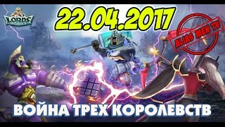 Война трёх королевств 22.04.2017 - Lords Mobile #13