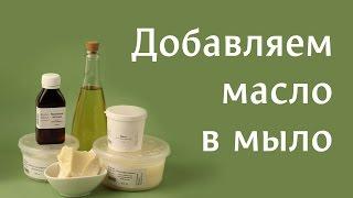 Жирные масла для мыла