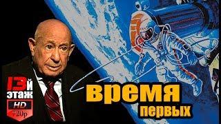 интервью космонавта / или время первых