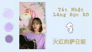 ♡ TÁT NHẬT LÃNG RỰC RỠ | 火红的萨日朗 | Thuỳ Trang Cover ♡