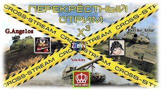Cross-Stream №10 х3: Ангелос, Никитос и Психо_Артур