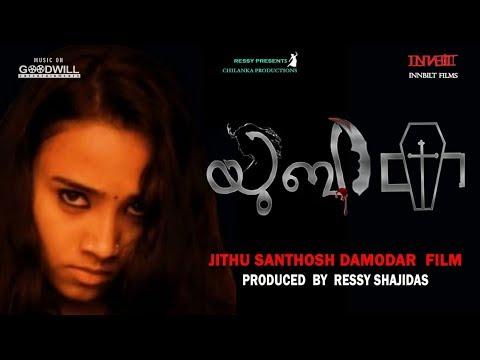 Ubica | Latest Malayalam Horror Short Film | Jithu Santhosh Damodar | Ressy Shajidas
