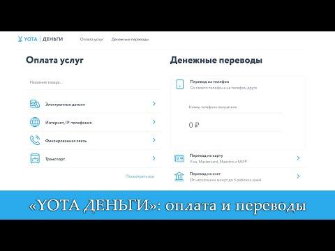«YOTA ДЕНЬГИ»: перевод на другой телефон, на банковскую карту, оплата услуг и т.п.