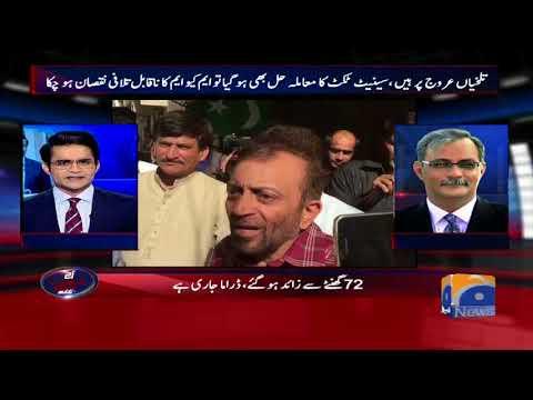 Karachi mein raj karnay wali MQM taa-raaj ho rahi hai. Aaj Shahzaib Khanzada Kay Sath