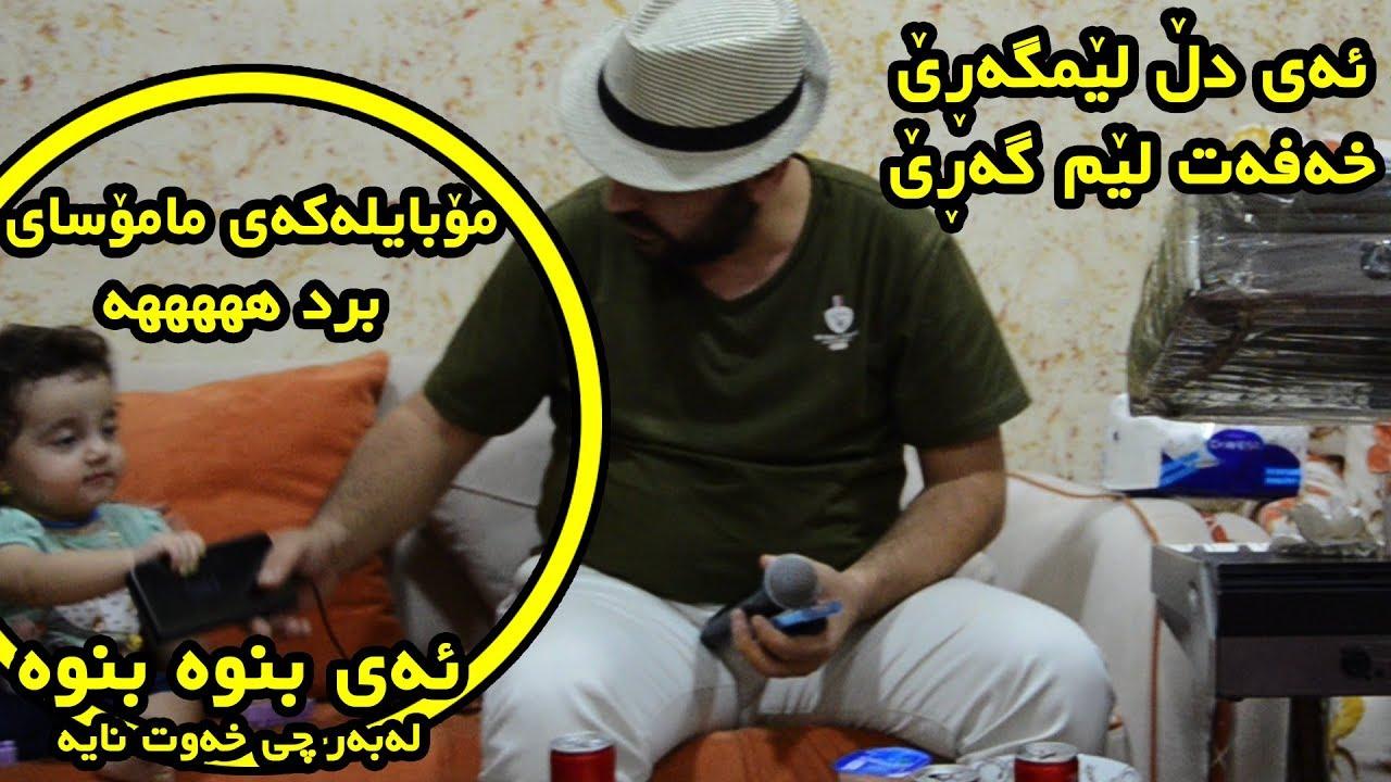 Aram Shaida 2017 ( Ay Dl Lem Gare Xafat Lem Gare + Ay Bnw Bnw Labarchy Xawt Naia ) Saliady Maily
