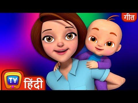 मैं प्यार, प्यार, प्यार, करती हूँ बेबी (I Love You Baby) – ChuChu TV Hindi Rhymes For Children