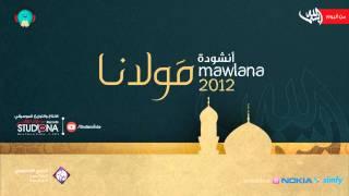 Gambar cover مولانا - ياسين المرعشلي | Mawlana - Yaseen Al Marashli