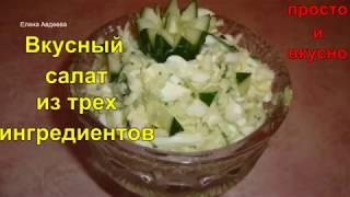 Вкусный салат из трех ингредиентов