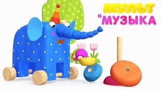 Детские песенки из МУЛЬТфильмов Уборка Деревяшки Мультики про животных и игрушки