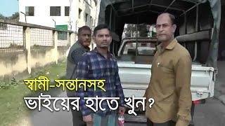 'যে কারণে খুন' এক পরিবারের চার জন   সাতক্ষীরা। bdnews24.com