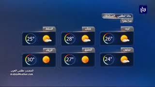 النشرة الجوية الأردنية من رؤيا 2-10-2017