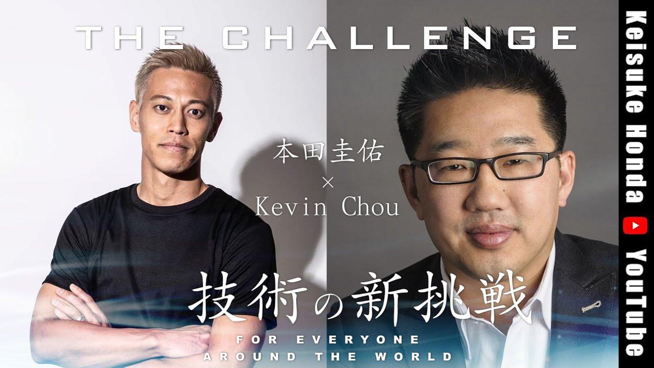 【対談】本田圭佑 × Kevin Chou「BLOCK CHAIN技術の新挑戦」