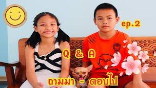 Q&A ถามมา-ตอบไป ep.2 l น้องใยไหม kids snook