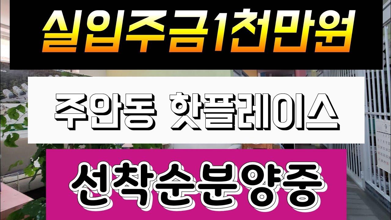 인천 [주안동빌라] 주안동 신축빌라 - 신혼부부 강력추천 합니다 주변 생활인프라 풍족 도보5분 7분 가까운 지하철역까지 월드스카이
