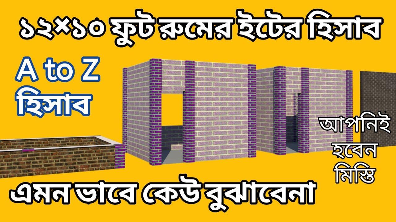 ইটের হিসাব ১২×১০ ফুট রুমে brick wall estimate calculator bangla