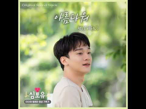 CHEN (첸) – 아름다워 (Beautiful) '심포유' Heart 4 U OST