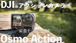 【先行レビュー】DJIのアクションカメラ「Osmo Action」をチェック!