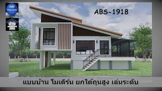 แบบบ้านชั้นเดียว ขนาดเล็กพร้อมราคาABS-1918 House 3D บ้านโมเดิร์น ใต้ถุนสูง เล่นระดับ