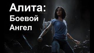 Боевой Ангел Алита Сны оружия