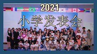 2021 小学发表会 #중세외국인학교 #중국국제학교 #영…
