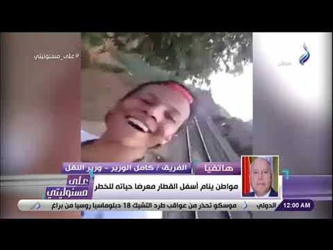 على مسئوليتي - «مش هنسيبه» .. تعليق وزير النقل على مواطن ينام تحت القطار معرضا حياته للخطر