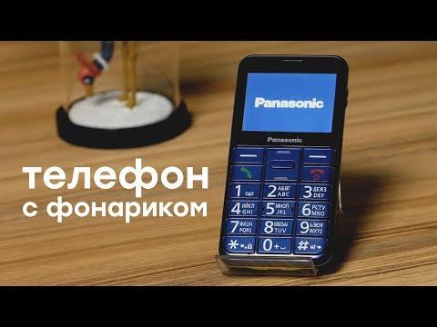 Panasonic KX-TU150: простой мобильный телефон с крупными кнопками и функцией SOS