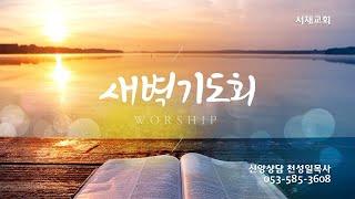 서재교회 21.4.15 새벽예배