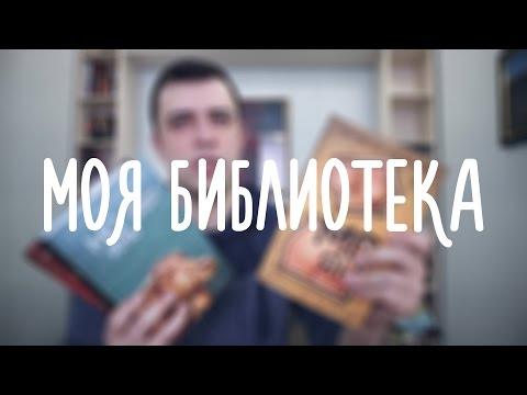 МОЯ БИБЛИОТЕКА // Избавляюсь от книг