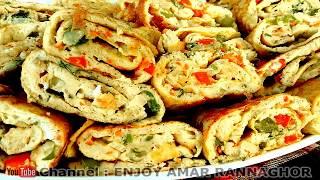 কয়েক মিনিটে সকালের নাস্তা বা টিফিনের রেসিপি -  Sokaler Nasta Bikaler Tifin Egg Roll Rannar Recipe
