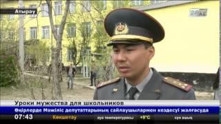 В Атырау военные проводят уроки мужества для школьников