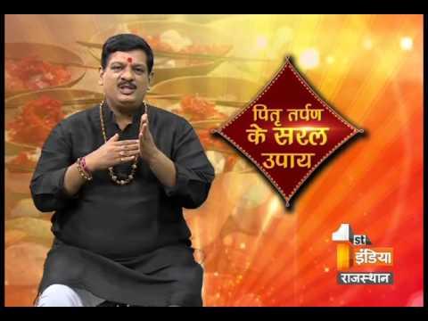 Methods of performing Pitr Tarpan| पितृ तर्पण के सरल उपाय |  First India News Rajasthan