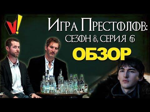 Игра престолов: 8 сезон, 6 серия - обзор (GoT S08e06)