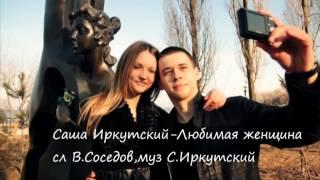НОВИНКА ШАНСОНА-2015-САША ИРКУТСКИЙ-ЛЮБИМАЯ ЖЕНЩИНА