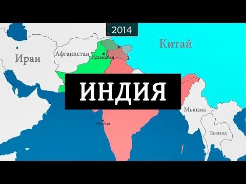 Индия с 1900-го года - на карте