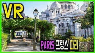 VR 프랑스 파리 PARIS #CONCORDE #콩코르…