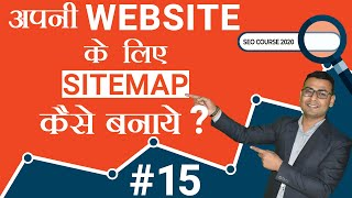 #15  How to Create Sitemap for Website ( ⭐ SEO Course - 2020 ⭐)