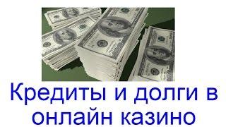Кредиты и долги в онлайн казино