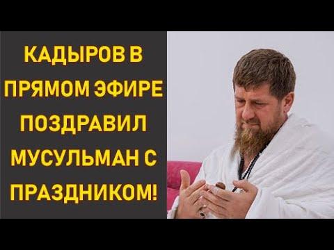 Кадыров поздравил мусульман с праздником Ид аль Фитр