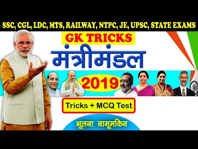 Gk Tricks: Modi Cabinet Ministers of India 2019 | Current Affairs 2019 | in Hindi